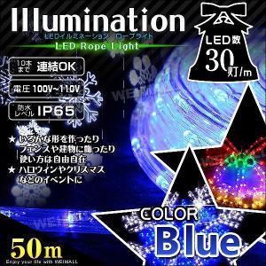 イルミネーション LED ロープライト 50m 青/ブルー 防水仕様 クリスマス ハロウィン キャンプ イルミネーションライト|pickupplazashop