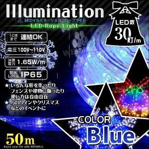 イルミネーション ハロウィン デコレーション LED ロープライト 50m 青/ブルー 防水仕様 クリスマスライト|pickupplazashop
