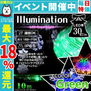 イルミネーション LED ロープライト 10m 緑/グリーン 防水仕様 クリスマス ハロウィン キャンプ イルミネーションライト|pickupplazashop