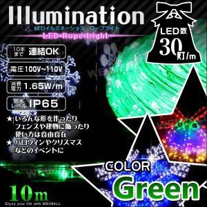 イルミネーション ハロウィン デコレーション LED ロープライト 10m 緑/グリーン 防水仕様 クリスマスライト|pickupplazashop