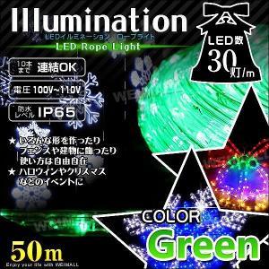 イルミネーション LED ロープライト 50m 緑/グリーン 防水仕様 クリスマス ハロウィン キャンプ イルミネーションライト|pickupplazashop