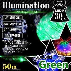 イルミネーション ハロウィン デコレーション LED ロープライト 50m 緑/グリーン 防水仕様 クリスマスライト|pickupplazashop