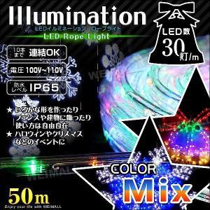 イルミネーション LED ロープライト 50m ミックス 防水仕様 クリスマス ハロウィン キャンプ イルミネーションライト|pickupplazashop