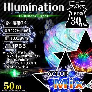 イルミネーション ハロウィン デコレーション LED ロープライト 50m ミックス 防水仕様 クリスマスライト|pickupplazashop