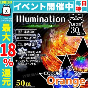 イルミネーション LED ロープライト 50m 橙/オレンジ 防水仕様 クリスマス ハロウィン キャンプ イルミネーションライト|pickupplazashop