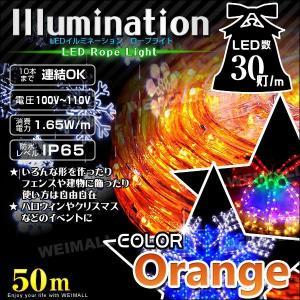 イルミネーション ハロウィン デコレーション LED ロープライト 50m 橙/オレンジ 防水仕様 クリスマスライト|pickupplazashop