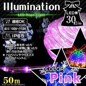 イルミネーション LED ロープライト 50m ピンク 防水仕様 クリスマス ハロウィン キャンプ イルミネーションライト|pickupplazashop