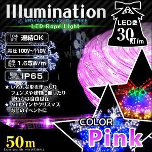 イルミネーション ハロウィン デコレーション LED ロープライト 50m ピンク 防水仕様 クリスマスライト|pickupplazashop