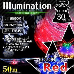 イルミネーション LED ロープライト 50m 赤/レッド 防水仕様 クリスマス ハロウィン キャンプ イルミネーションライト|pickupplazashop