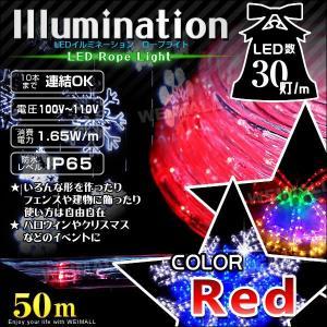 イルミネーション ハロウィン デコレーション LED ロープライト 50m 赤/レッド 防水仕様 クリスマスライト|pickupplazashop