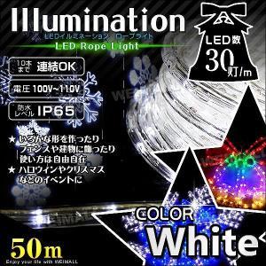 イルミネーション LED ロープライト 50m 白/ホワイト 防水仕様 クリスマス ハロウィン キャンプ イルミネーションライト|pickupplazashop