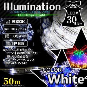 イルミネーション ハロウィン デコレーション LED ロープライト 50m 白/ホワイト 防水仕様 クリスマスライト|pickupplazashop