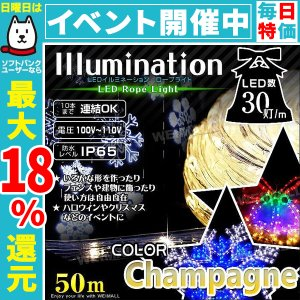 イルミネーション LED ロープライト 50m シャンパン 防水仕様 クリスマス ハロウィン キャンプ イルミネーションライト|pickupplazashop