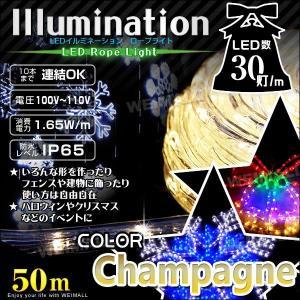 イルミネーション ハロウィン デコレーション LED ロープライト 50m シャンパン 防水仕様 クリスマスライト|pickupplazashop