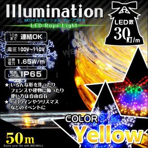 イルミネーション ハロウィン デコレーション LED ロープライト 50m 黄/イエロー 防水仕様 クリスマスライト|pickupplazashop