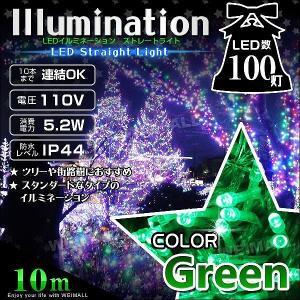 イルミネーション LED ストレートライト 10m 100球 緑/グリーン 防水仕様 クリスマス ハロウィン イルミネーションライト|pickupplazashop