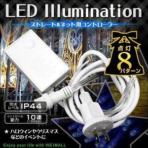 LEDイルミネーションライト電源コントローラー ストレート ネット 兼用 防水仕様 デコレーション クリスマス ハロウィン|pickupplazashop