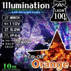 イルミネーション LED ストレートライト 10m 100球 橙/オレンジ 防水仕様 クリスマス ハロウィン イルミネーションライト|pickupplazashop