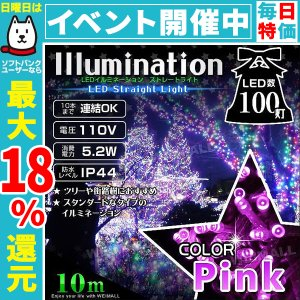 イルミネーション LED ストレートライト 10m 100球 ピンク 防水仕様 クリスマス ハロウィン イルミネーションライト|pickupplazashop
