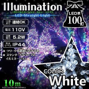 イルミネーション LED ストレートライト 10m 100球 白/ホワイト 防水仕様 クリスマス ハロウィン イルミネーションライト|pickupplazashop