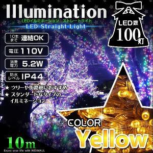 イルミネーション LED ストレートライト 10m 100球 黄/イエロー 防水仕様 クリスマス ハロウィン イルミネーションライト|pickupplazashop