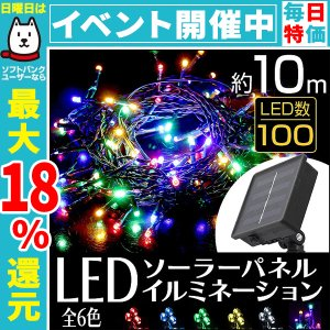 LED イルミネーション ソーラー LEDソーラーイルミネー...