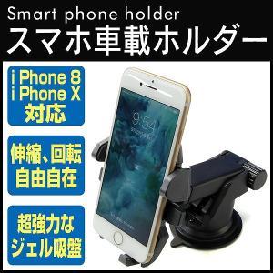 車載ホルダー スマホホルダー 吸盤タイプ スマートフォン iPhone 車載 ホルダー 伸縮アーム 携帯 スマホホルダー|pickupplazashop