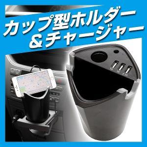 カーチャージャー シガーソケット ドリンクホルダー 車 スマホ USB 12V 24V スタンド 充電器 車載電源充電器 携帯 スマホホルダー いい買い物セール|pickupplazashop