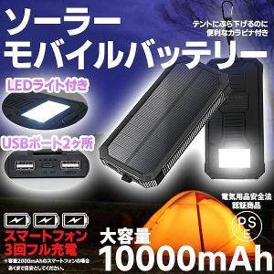 ソーラー モバイルバッテリー 10000mAh ソーラーパネル 大容量 急速充電 充電器 スマホ L...