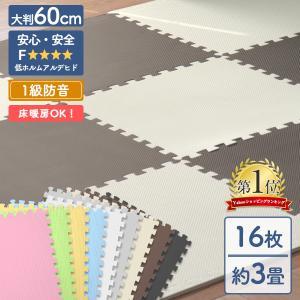 ジョイントマット 大判 60cm 16枚 3畳 ベビー マット 防音 騒音 吸収 厚さ1cm 赤ちゃん クッションマット