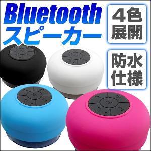 ワイヤレススピーカー 防水スピーカー お風呂 Bluetooth ブルートゥース ハンズフリー...