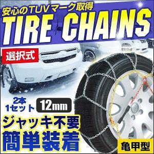 タイヤチェーン 12mm 金属  タイヤチェーン 簡単 スノーチェーン 亀甲型 タイヤチェーン サイズ 適合表 選択9種