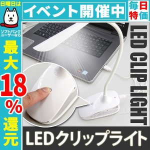 デスクライト LED クリップ式 USB充電式 3段階調光 タッチパネル デスクスタンド(子ども用) pickupplazashop