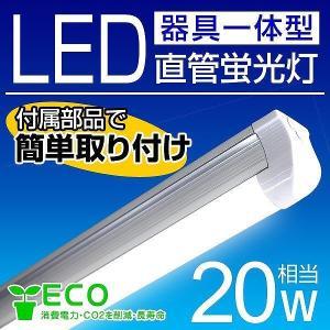 LED蛍光灯 20W 直管 器具一体型  led蛍光灯 20w形 昼光色 60cm|pickupplazashop