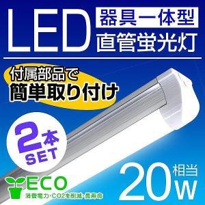 LED蛍光灯 20W 直管 器具一体型  led蛍光灯 20w形 昼光色 60cm 2本セット|pickupplazashop