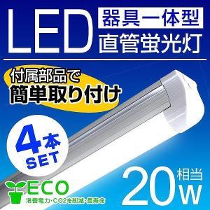 LED蛍光灯 20W 直管 器具一体型  led蛍光灯 20w形 昼光色 60cm 4本セット|pickupplazashop