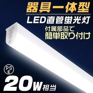 LED蛍光灯 20W 直管 器具一体型  1本 led蛍光灯 20w形 昼光色 60cm 省エネ まとめ買い 建材|pickupplazashop