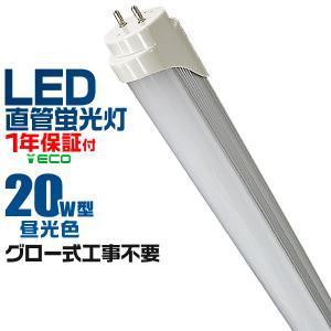 LED蛍光灯 20W 直管 led蛍光灯 昼光色 58cm SMD グロー式 工事不要 1年保証付き|pickupplazashop