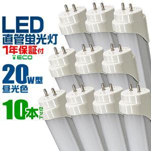 LED蛍光灯 20W 10本セット 直管 LED蛍光灯 昼光色 58cm SMD 蛍光灯 グロー式工事不要 1年保証付き|pickupplazashop
