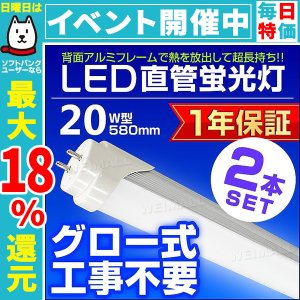 LED蛍光灯 20W 直管 昼光色 58cm SMD グロー式工事不要 1年保証付き 2本セット|pickupplazashop