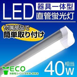 LED蛍光灯 40W 直管 器具一体型  led蛍光灯 40w形 昼光色 120cm|pickupplazashop