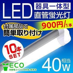 LED蛍光灯 40W 直管 器具一体型  led蛍光灯 40w形 昼光色 120cm 10本セット|pickupplazashop
