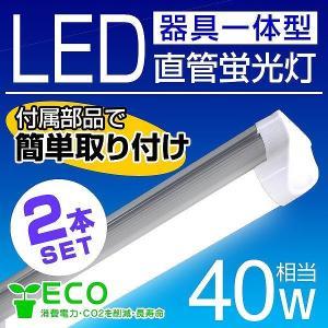 LED蛍光灯 40W 直管 器具一体型  led蛍光灯 40w形 昼光色 120cm 2本セット|pickupplazashop