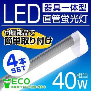 LED蛍光灯 40W 直管 器具一体型  led蛍光灯 40w形 昼光色 120cm 4本セット|pickupplazashop