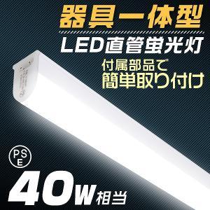 LED蛍光灯 40W 直管 器具一体型  1本 led蛍光灯 40w形 昼光色 120cm 省エネ まとめ買い 建材|pickupplazashop
