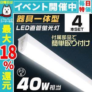 LED蛍光灯 40W 直管 器具一体型  4本セット led蛍光灯 40w形 昼光色 120cm 省エネ まとめ買い 建材|pickupplazashop