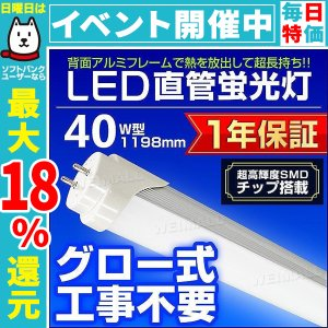 LED蛍光灯 40W 直管 120cm  昼光色 SMD グロー式 工事不要 1年保証付き|pickupplazashop