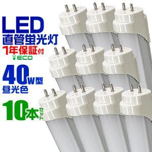 LED蛍光灯 40W 直管 昼光色 120cm SMD グロー式工事不要 1年保証付き 10本セット|pickupplazashop