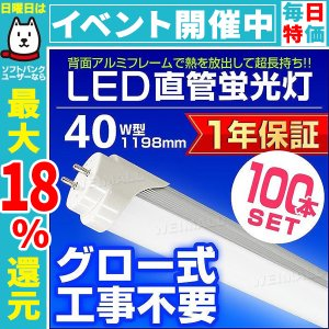 LED蛍光灯 40W 直管 昼光色 120cm SMD グロー式工事不要 1年保証付き 100本セット|pickupplazashop