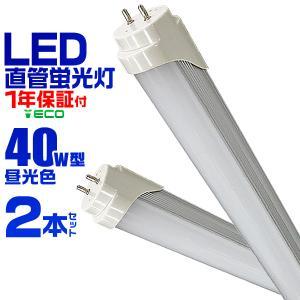 LED蛍光灯 40W 直管 昼光色 120cm SMD グロー式工事不要 1年保証付き 2本セット|pickupplazashop